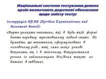 Інструкція NEAB (Northen Examinationes and Assesment Board): «Варто уникати з...