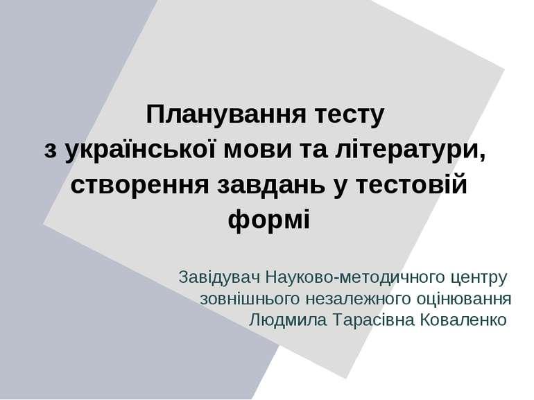 Планування тесту з української мови та літератури, створення завдань у тестов...