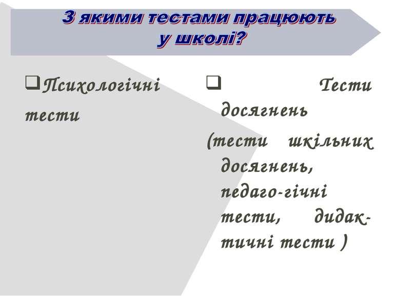 Психологічні тести Тести досягнень (тести шкільних досягнень, педаго-гічні те...