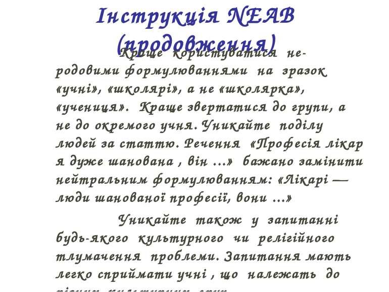 Інструкція NEAB (продовження) Краще користуватися не родовими формулюваннями ...