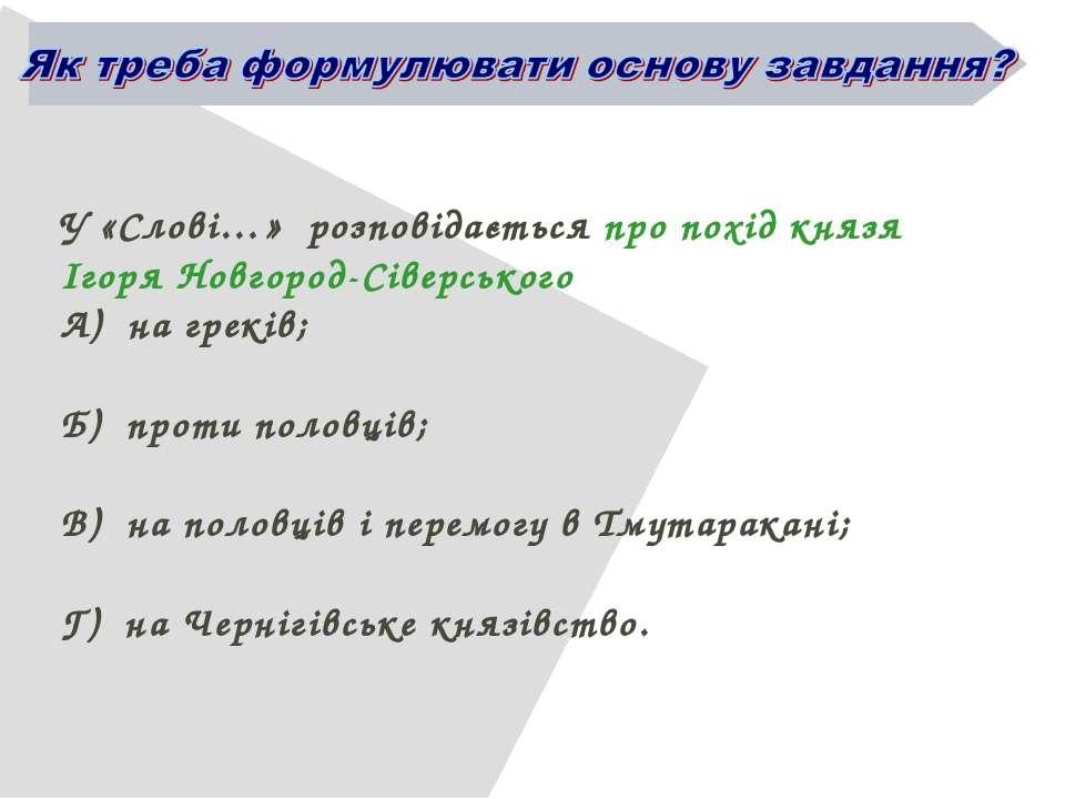 У «Слові…» розповідається про похід князя Ігоря Новгород-Сіверського А) на гр...