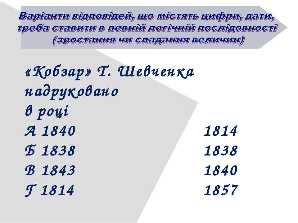«Кобзар» Т. Шевченка надруковано в році А 1840 1814 Б 1838 1838 В 1843 1840 Г...