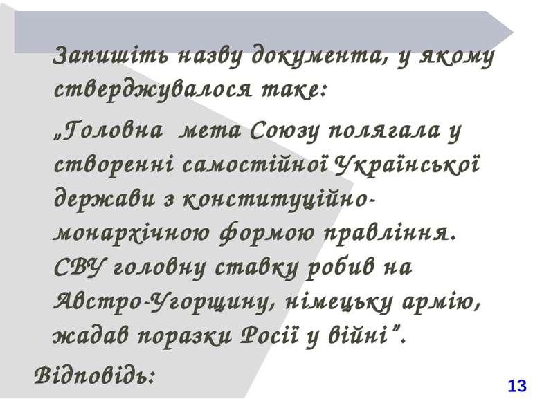 """13 Запишіть назву документа, у якому стверджувалося таке: """"Головна мета Союзу..."""