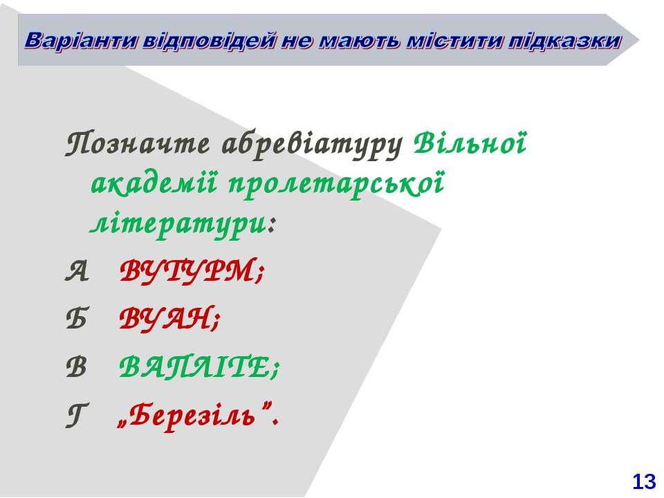 13 Позначте абревіатуру Вільної академії пролетарської літератури: А ВУТУРМ; ...