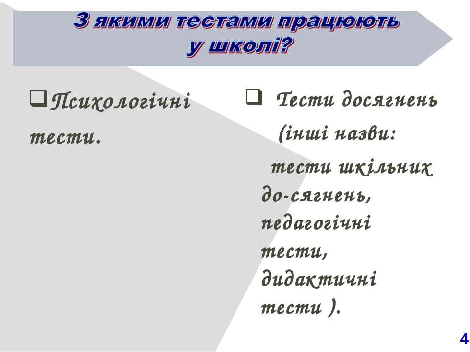 4 Психологічні тести. Тести досягнень (інші назви: тести шкільних до-сягнень,...