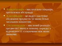 Конкретизація – мислительна операція, протилежна абстракції Класифікація – це...