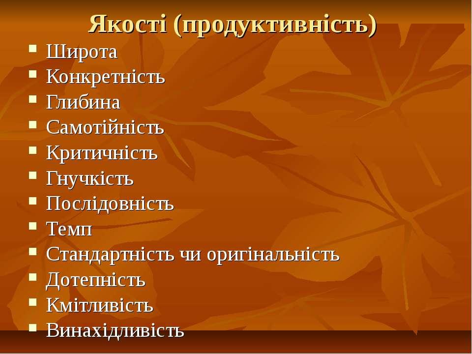 Якості (продуктивність) Широта Конкретність Глибина Самотійність Критичність ...