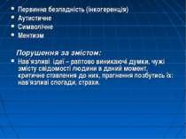 Первинна безладність (інкогеренція) Аутистичне Символічне Ментизм Порушення з...
