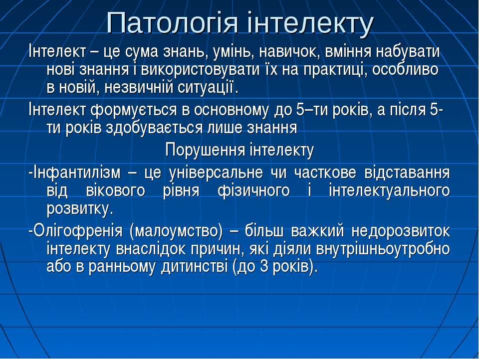 Патологія інтелекту Інтелект – це сума знань, умінь, навичок, вміння набувати...