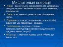 Мислительні операції Аналіз – мислительний поділ осмисленого матеріалу на скл...