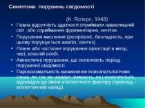 Симптоми порушень свідомості (К. Ясперс, 1948) Повна відсутність здатності сп...