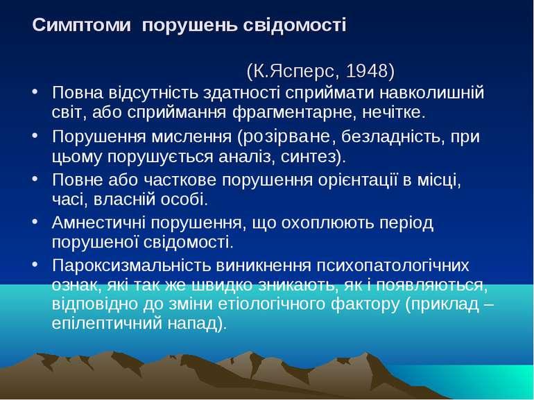 Симптоми порушень свідомості (К.Ясперс, 1948) Повна відсутність здатності спр...