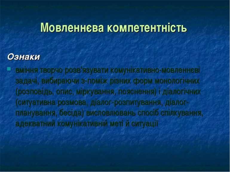 Мовленнєва компетентність Ознаки вміння творчо розв'язувати комунікативно-мов...