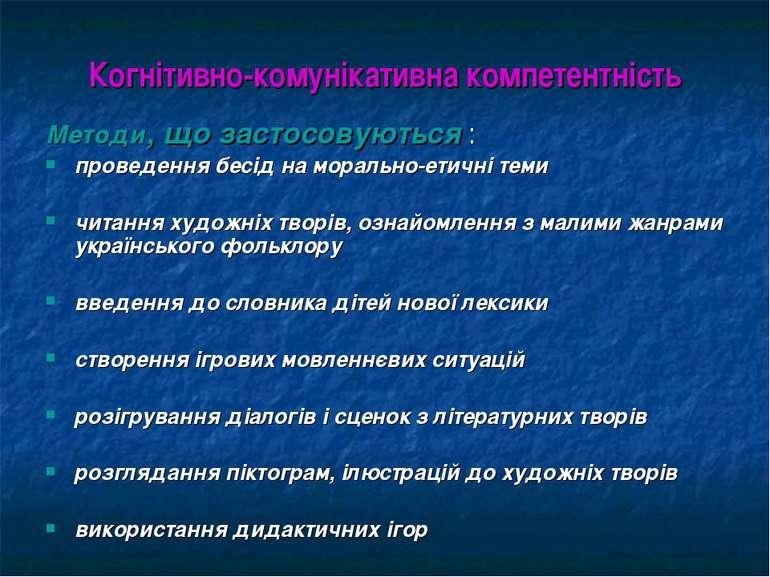 Когнітивно-комунікативна компетентність Методи, що застосовуються : проведенн...