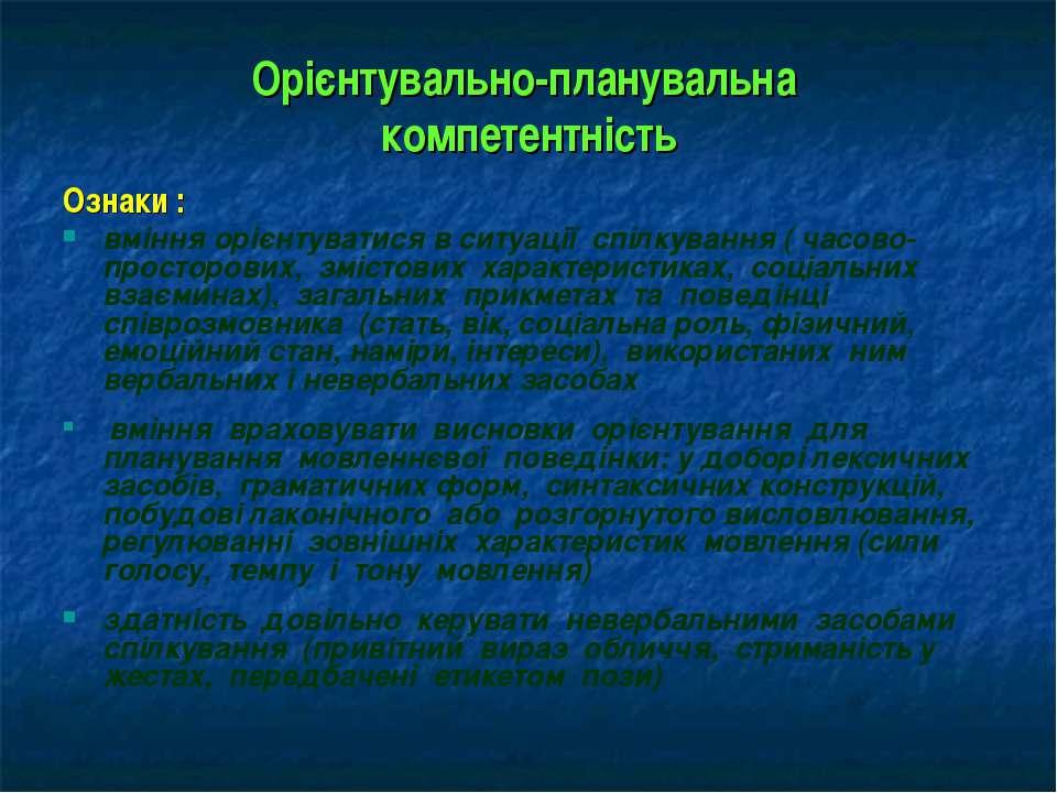 Орієнтувально-планувальна компетентність Ознаки : вміння орієнтуватися в ситу...