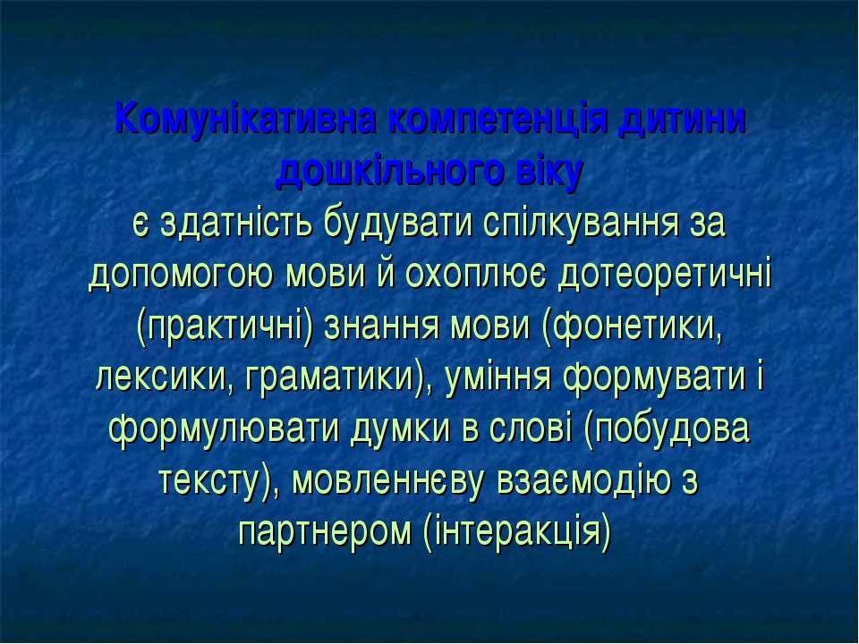 Комунікативна компетенція дитини дошкільного віку є здатність будувати спілку...