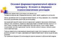 Основні фармакотерапевтичні ефекти препарату Еглоніл в лікуванні психосоматич...