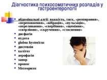 Діагностика психосоматичних розладів у гастроентерології абдомінальні алгії: ...