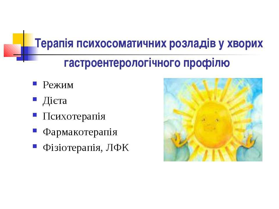 Терапія психосоматичних розладів у хворих гастроентерологічного профілю Режим...