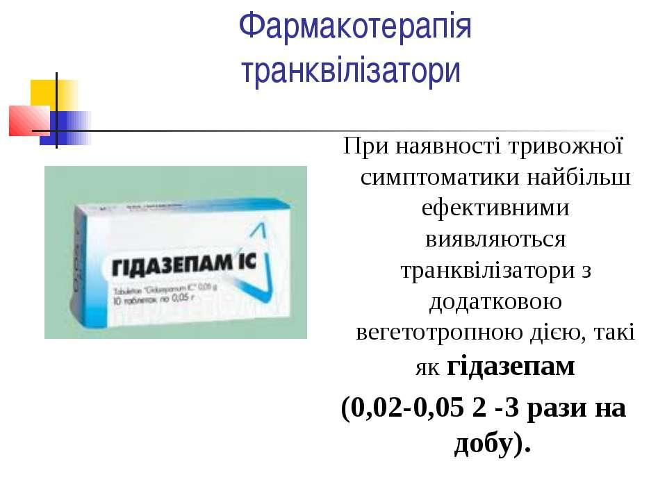Фармакотерапія транквілізатори При наявності тривожної симптоматики найбільш ...