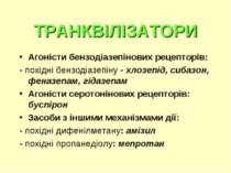 ТРАНКВІЛІЗАТОРИ Агоністи бензодіазепінових рецепторів: - похідні бензодіазепі...