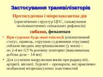 Застосування транквілізаторів Протисудомна і міорелаксантна дія (пригнічення ...
