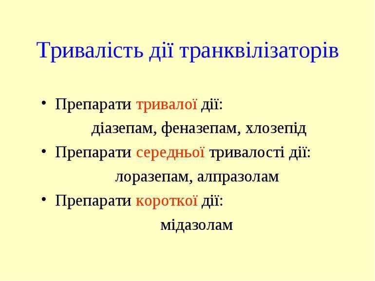 Тривалість дії транквілізаторів Препарати тривалої дії: діазепам, феназепам, ...