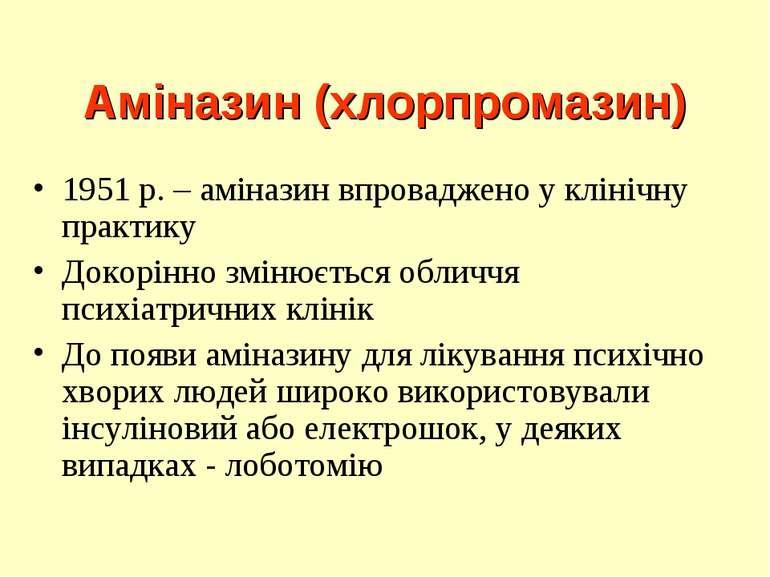 Аміназин (хлорпромазин) 1951 р. – аміназин впроваджено у клінічну практику До...