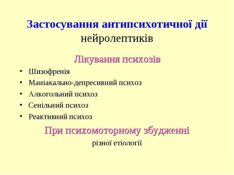 Застосування антипсихотичної дії нейролептиків Лікування психозів Шизофренія ...