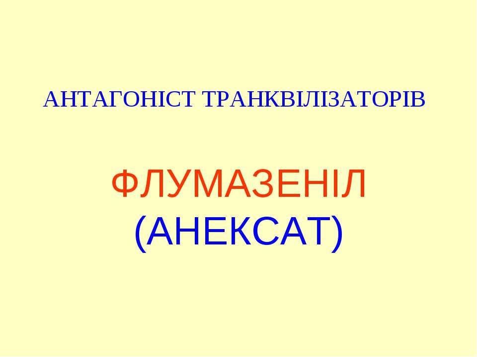 АНТАГОНІСТ ТРАНКВІЛІЗАТОРІВ ФЛУМАЗЕНІЛ (АНЕКСАТ)