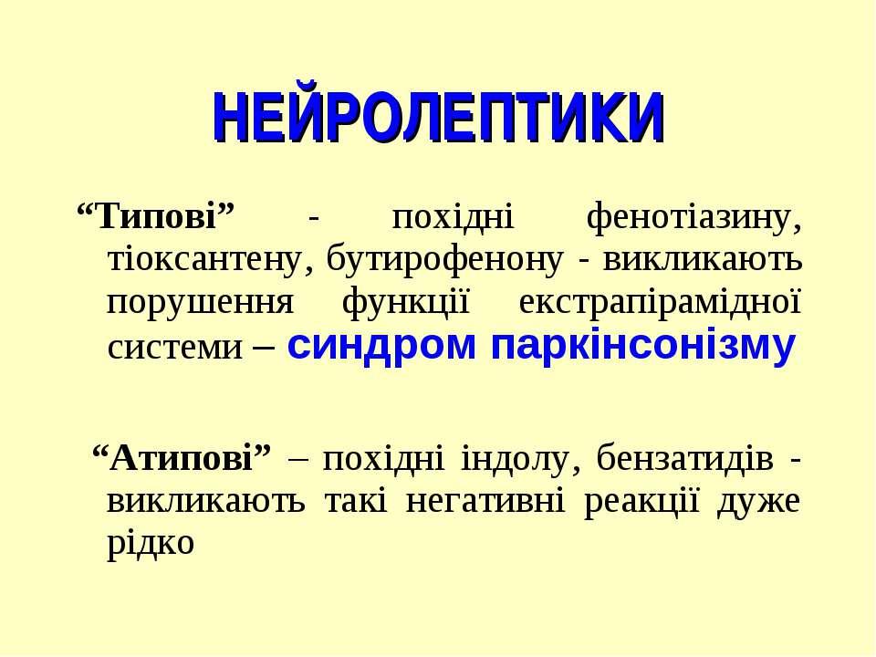 """НЕЙРОЛЕПТИКИ """"Типові"""" - похідні фенотіазину, тіоксантену, бутирофенону - викл..."""
