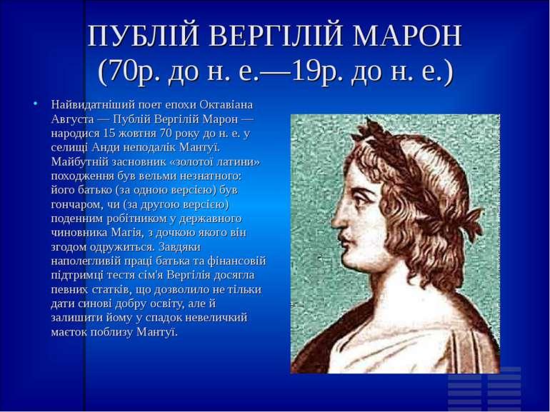 ПУБЛІЙ ВЕРГІЛІЙ МАРОН (70р. до н. е.—19р. до н. е.) Найвидатніший поет епохи ...