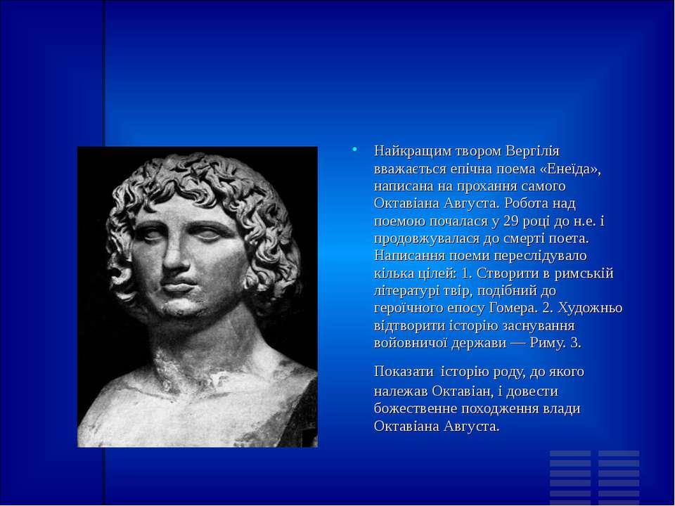 Найкращим твором Вергілія вважається епічна поема «Енеїда», написана на проха...