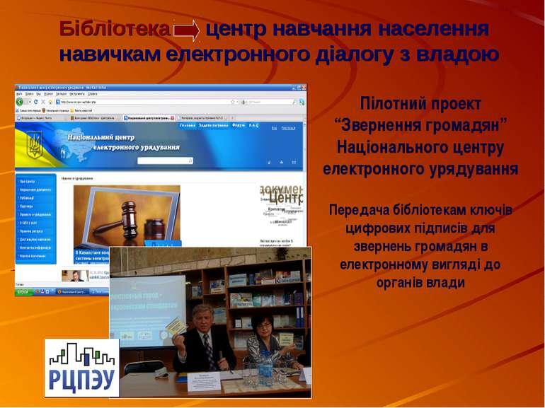 Бібліотека центр навчання населення навичкам електронного діалогу з владою Пі...