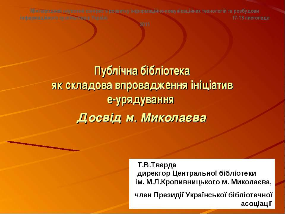 Публічна бібліотека як складова впровадження ініціатив е-урядування Досвід м...