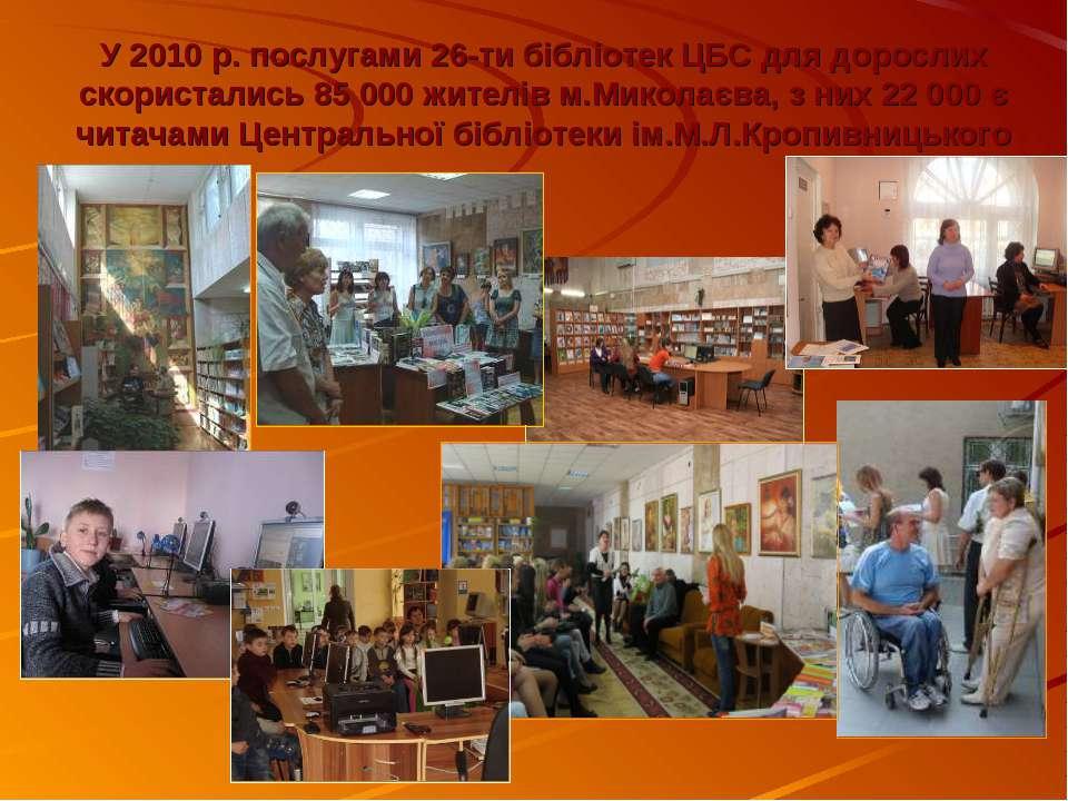 У 2010 р. послугами 26-ти бібліотек ЦБС для дорослих скористались 85 000 жите...