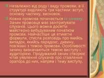 Незалежно від роду і виду промови, в її структурі виділяють три частини: всту...