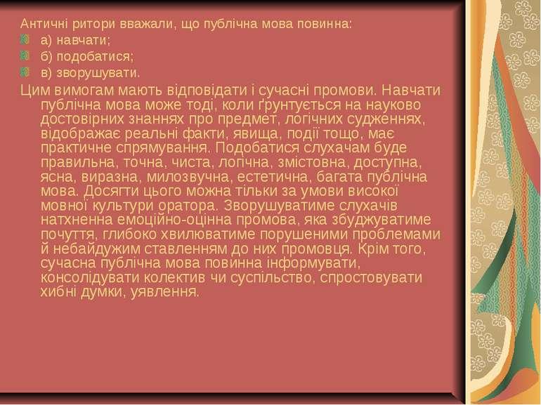 Античні ритори вважали, що публічна мова повинна: а) навчати; б) подобатися; ...