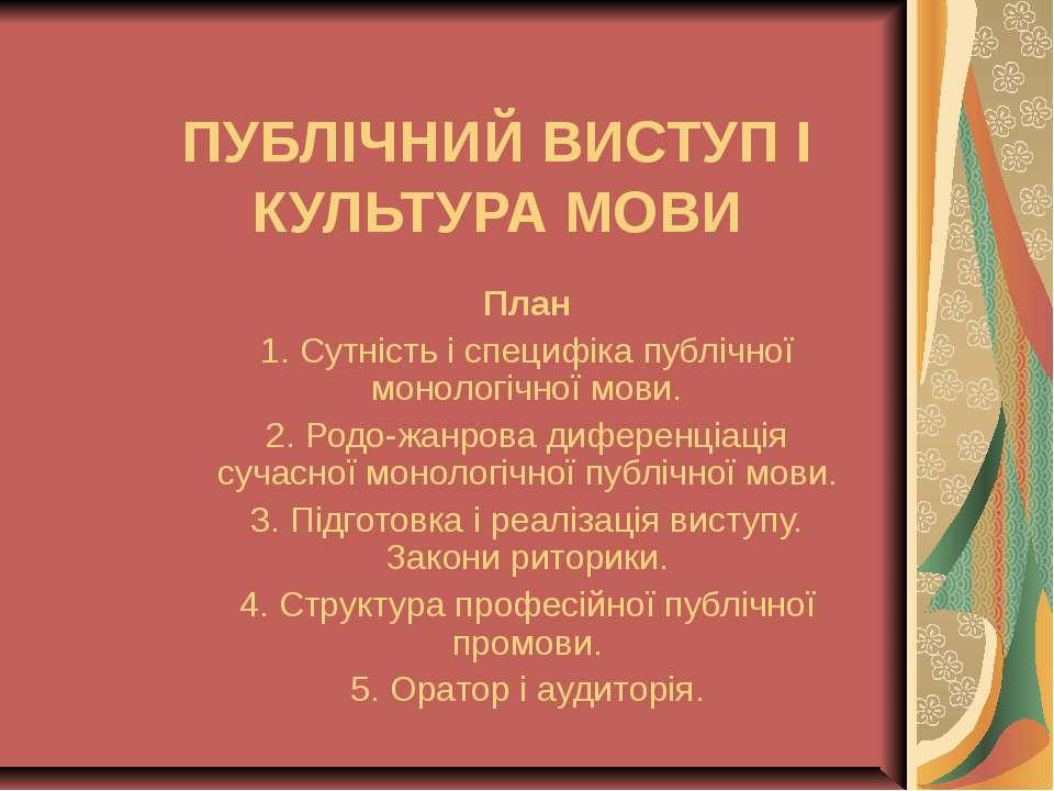 ПУБЛІЧНИЙ ВИСТУП І КУЛЬТУРА МОВИ План 1. Сутність і специфіка публічної монол...