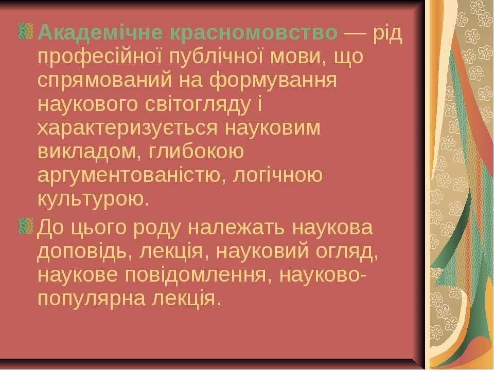 Академічне красномовство — рід професійної публічної мови, що спрямований на ...