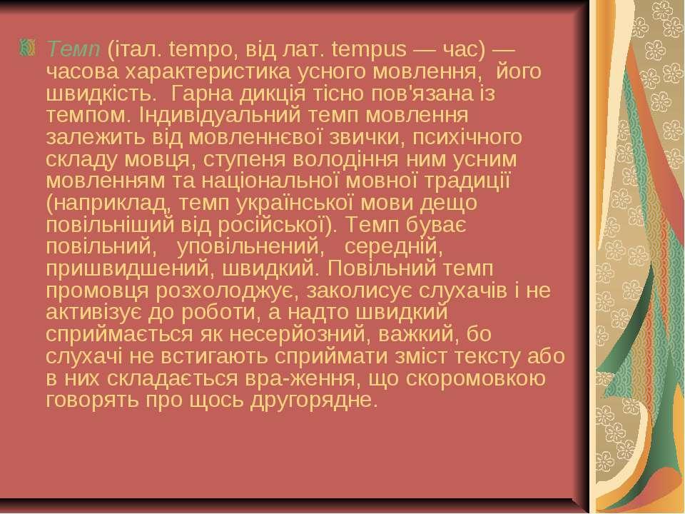 Темп (італ. tempo, від лат. tempus — час) — часова характеристика усного мовл...