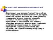 Діагностика, терапія і вакцинопрофілактика пневмоній у дітей До останнього ча...