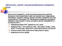 Діагностика, терапія і вакцинопрофілактика пневмоній у дітей Діагностика пнев...