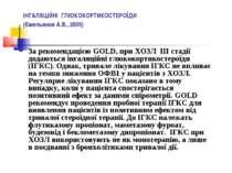 ІНГАЛЯЦІЙНІ ГЛЮКОКОРТИКОСТЕРОЇДИ (Ємельянов А.В., 2005) За рекомендацією GOLD...