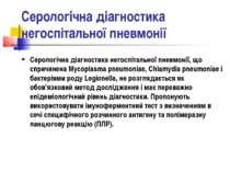 Серологічна діагностика негоспітальної пневмонії Серологічна діагностика него...
