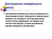 Дослідження плеврального випоту Дослідження плеврального випоту проводиться і...