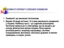 ОСОБЛИВОСТІ ПЕРЕБІГУ АТИПОВИХ ПНЕВМОНІЙ Пневмонії, що викликані легіонелами В...