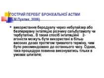 ГОСТРИЙ ПЕРЕБІГ БРОНХІАЛЬНОЇ АСТМИ (Б.М.Пухлик, 2006) використання беродуалу ...