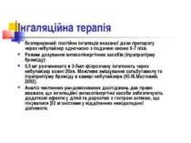 Інгаляційна терапія безперервний: постійна інгаляція вказаної дози препарату ...