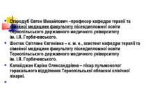 Стародуб Євген Михайлович –професор кафедри терапії та сімейної медицини факу...